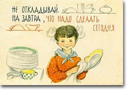 En rysk flicka torkar disk under devisen